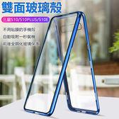 雙面玻璃 萬磁王 三星 S10e S8 S9 S10 Plus + Note8 Note9 手機殼 抖音 鋼化玻璃殼 防摔 金屬框 保護套