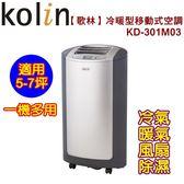 【歌林】5-7坪冷暖型移動式空調/一機多用/可拆濾網KD-301M03 保固免運-隆美家電