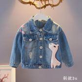 中大尺碼新款女童春裝牛仔外套0一2-3歲寶寶開衫外套兒童秋季洋氣衣服潮 GW75『科炫3C』