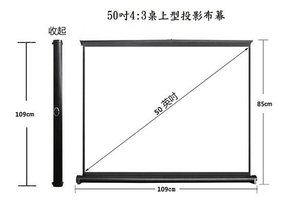 [卡瑪斯投影機銀幕]50吋4:3行動式微型桌拉幕 席白塑桌幕 小巧精緻平整 最經濟實惠(含稅含運)