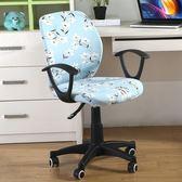 椅套 椅墊辦公椅套座椅套電腦椅轉椅座套升降電腦椅套罩通用轉椅套罩【superman】
