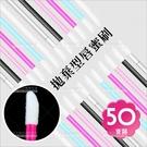 拋棄式唇蜜刷-50入(6色)美容師專櫃[99049]