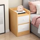 床頭櫃 超窄床頭柜20/25簡約現代臥室迷你簡易小型置物架床邊儲物柜小柜【快速出貨八折搶購】