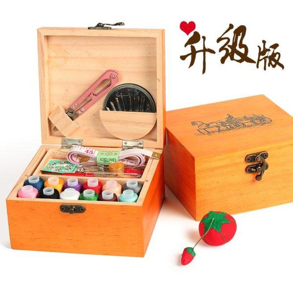 手工木針線盒家用小針線包針線收納盒套裝彩色線粗線迷你可愛便攜 父親節禮物