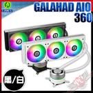 [ PCPARTY ] 聯立 Lianli GALAHAD AIO 360 RGB CPU 水冷散熱器