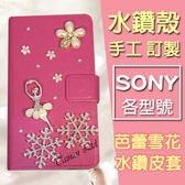SONY Xperia 10 Plus XZ3 XZ2 XZ1 XA Ultra XA2 XA1 L3 L2 Premium 手機皮套 水鑽皮套 客製化 訂做 芭蕾雪花 皮套
