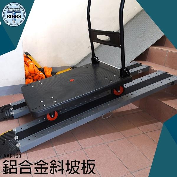《利器五金》鋁合金樓梯坡道 移動式階梯板 攜帶式斜坡板 無障礙爬坡道 AAR160 鋁合金斜坡板 輪椅