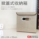 【缺貨】卡其色掀蓋式收納箱25x24x25cm 質感收納袋 置物箱 旅行箱 衣物整理箱 【空間特工】