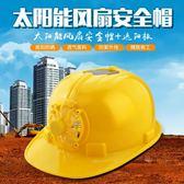 夏季安全帽工地施工帶太陽能風扇帽頭盔防砸太陽板遮陽防曬勞保