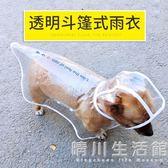 狗狗雨衣泰迪比熊雪納瑞小型犬雨傘小狗四腳柯基防水雨披寵物衣服 晴川生活館