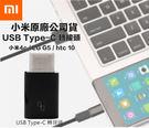 小米 USB Type-C 轉接頭 Mi...