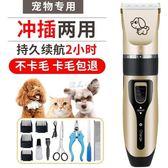 寵物狗狗剃毛器理發器電推剪充電式貓咪泰迪狗毛推子剃毛機刀用品