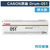 原廠感光鼓 CANON Drum-051 / Drum051 /適用 LBP162dw/MF267dw/MF269dw