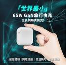 G-Mobile PD+QC氮化鎵充電器65W三孔充電器快速充電器PD快充QC快充