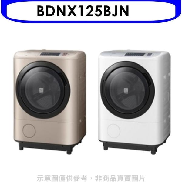 HITACHI日立【BDNX125BJN】(與BDNX125BJ同款)左開香檳 優質家電