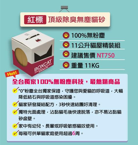 (免運費、快速到貨)☆國際貓家,讓貓咪遠離疾病的貓砂☆BOXCAT紅標 頂級除臭無塵貓砂11L*2入