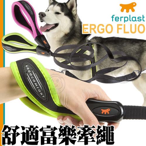【培菓平價寵物網 】義大利ferplast飛寶》Ergo Fluo舒適富樂牽繩G20/120cm