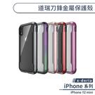iPhone 12 mini 道瑞刀鋒系列手機殼 防摔殼 矽膠 金屬邊框 壓克力背板 背蓋 硬殼 保護殼