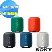 送KKBOX 30天儲值卡 SONY 可攜式防水防塵藍牙喇叭 SRS-XB12新力索尼公司貨