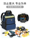 工具包後背工具包加厚耐磨安裝大帆布多功能電梯維修電工專用背包 玩趣3C