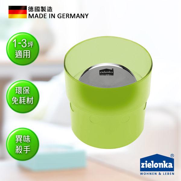 德國潔靈康「zielonka」小空間杯式空氣清淨器(萊姆)