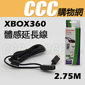 XBOX360 體感延長線 kinect 延長線 Xbox 360 延長 公對母 體感器延長 2.75M