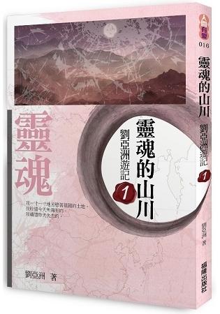 靈魂的山川:劉亞洲遊記 1