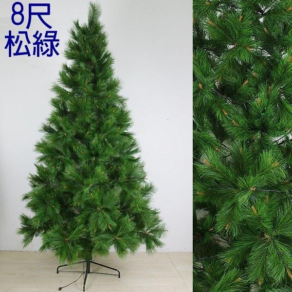 台灣製造現貨快出高級松針樹(綠-8尺),聖誕樹/聖誕佈置/環保耐用/可客製,節慶王【X030005】