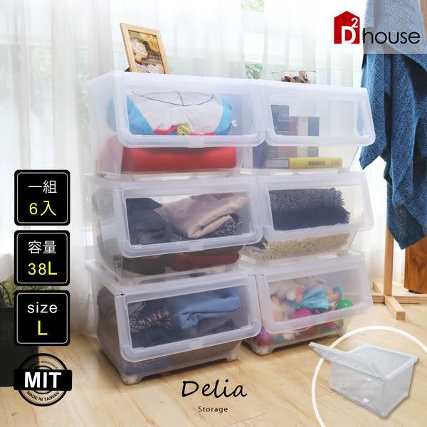 Delia迪麗雅便利型直取式收納櫃L-6入【收納達人】【DD House】