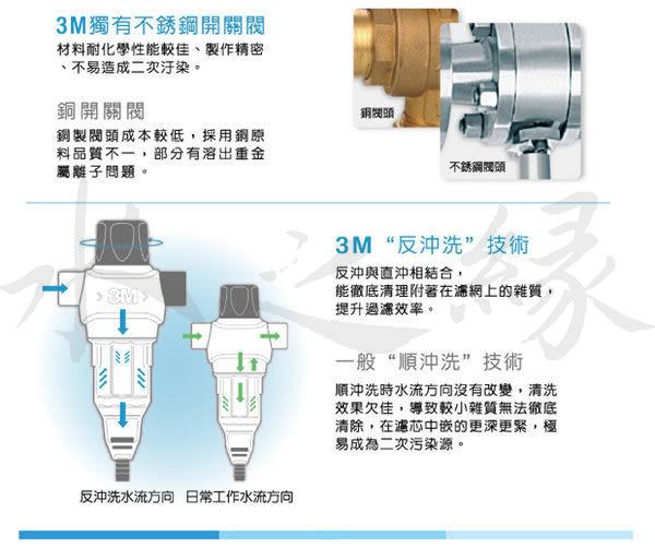 3M SS801全戶式淨水系統 + SFT-150全戶軟水系統✔加贈本體濾心+BFS1-80淨水系統✔專業安裝✔水之緣
