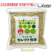 正品經銷-日本WOOLY  海外精選-澳洲燕麥草850g/包 (非代購)