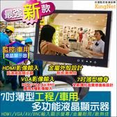 7吋工程寶 7吋薄型顯示器 高清HDMI/VGA/AV/BNC影像輸入 車用 工程 監視器 台灣安防