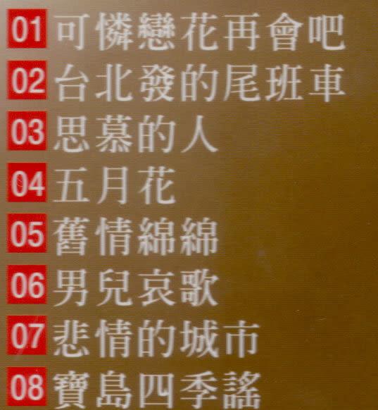 巨星珍藏版 洪一峰 1 CD (購潮8)