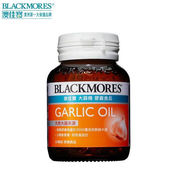 澳佳寶-大蒜精膠囊 (90顆裝/瓶)/BLACKMORES