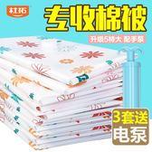 真空壓縮袋 裝10-11斤棉被大容量抽空氣塑料真空壓縮袋5個特大號衣物整理收納 情人節禮物