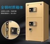 保險櫃大型電子辦公 家用入牆保管櫃1.0/1.2/1.5米 熊熊物語
