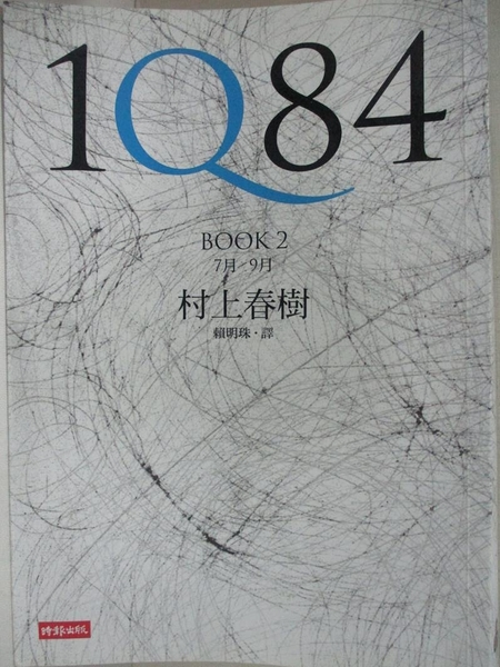 【書寶二手書T1/翻譯小說_AS3】1Q84 Book2_村上春樹