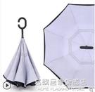 雙層反向雨傘男大號超大車用載傘女晴雨兩用全自動長柄定制雨傘s NMS名購居家