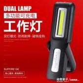神火強光手電筒工作燈G6多功能USB充電超亮迷你汽修臺燈戶外露營220v 秘密盒子