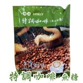 【陪你購物網】得力 特調二合一咖啡 無糖 (15gX20包/袋)