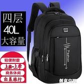 雙肩包男士背包大容量電腦旅行時尚休閒商務大學高中初中生書包女 創意新品