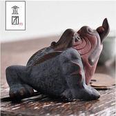 財源廣進三足紫砂招財蟾蜍茶寵精品擺件Eb14863『夢幻家居』
