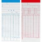 【奇奇文具】STAT A450 標準考勤卡(1包100張)