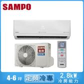【SAMPO聲寶】4-6坪變頻分離式冷氣AU-PC28D1/AM-PC28D1