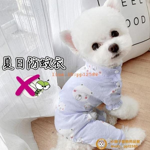 透氣防蚊四腳衣夏季薄款泰迪寵物服裝狗狗貓咪博美比熊衣服小型犬小狗狗【小獅子】
