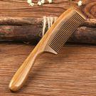 店慶優惠-小密齒梳子天然綠檀木梳防靜電兒童專用梳