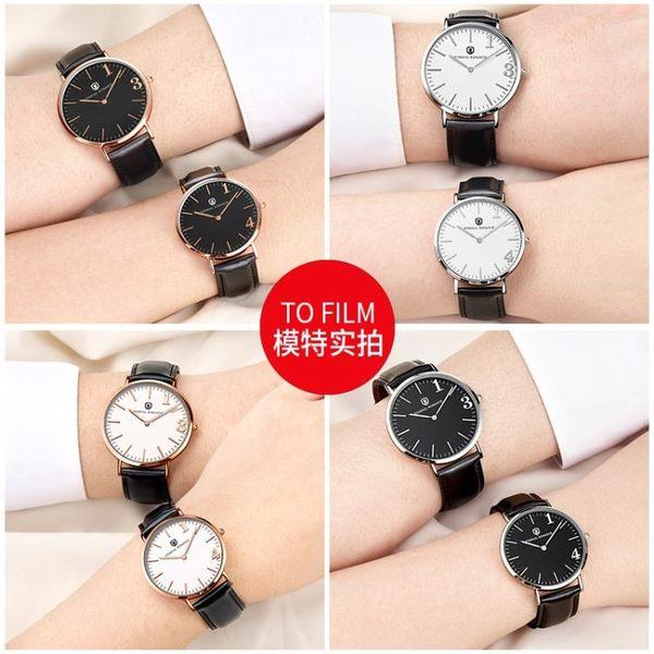 情侶對錶 超薄情侶錶一對皮帶男女學生時尚防水石英錶1314情侶手錶