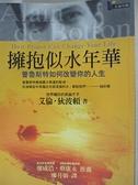 【書寶二手書T5/勵志_FQX】擁抱似水年華-普魯斯特如何改變你的人生_艾倫.狄波頓