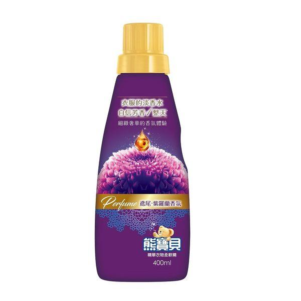 熊寶貝香水精華衣物柔軟精 鳶尾紫羅蘭 400ML 聯合利華
