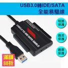 SATA硬碟 轉 USB 3.0 硬碟轉接線 2.5吋 3.5吋 易驅線 外接線 外接盒 附變壓器(80-2923)
